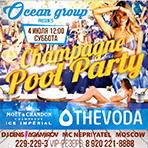 Фотоотчет Moet ice Imperial Champagne pool party!